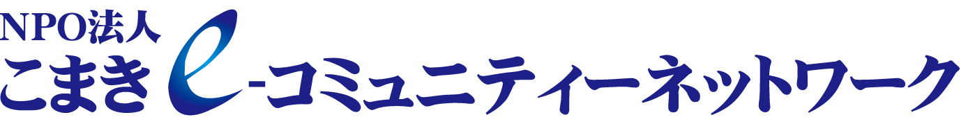 こまきe-コミュニティーネットワーク