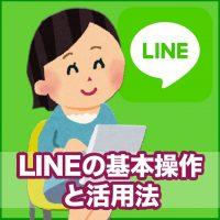 06.LINEの基本操作と活用法(全4回)
