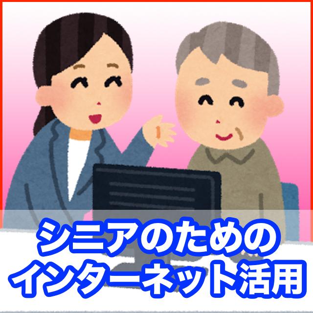 01.シニアのためのインターネット活用(全4回)