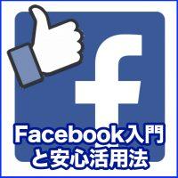 フェイスブック入門と安心活用法