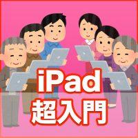 iPad超入門