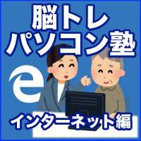 脳トレパソコン塾インターネット編