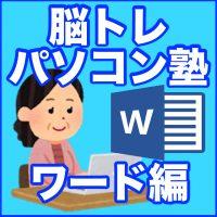 脳トレパソコン塾ワード編