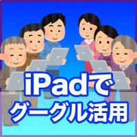 iPadでグーグル活用講座