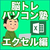 脳トレパソコン塾エクセル編