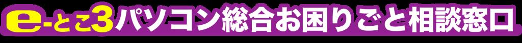 こまきe-コミュニティネットワークのいいところ3