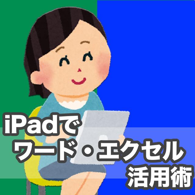 12. iPadでワード・エクセル活用術(全5回)