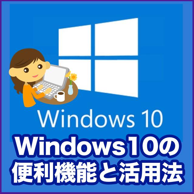 Windows10の便利機能と活用法(全3回)