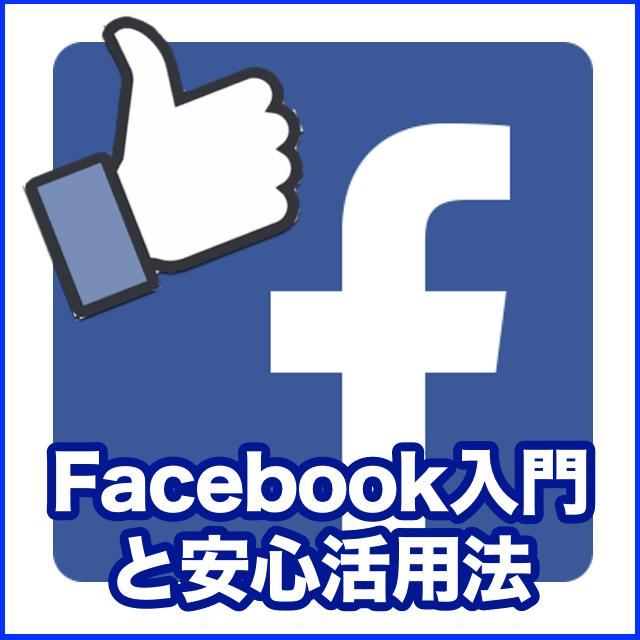 02.Facebook入門と安心活用法(全6回)
