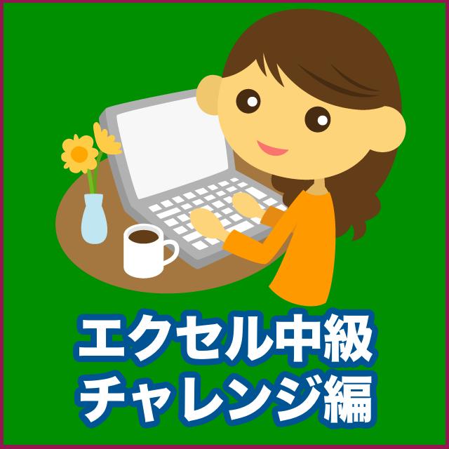 エクセル中級チャレンジ編