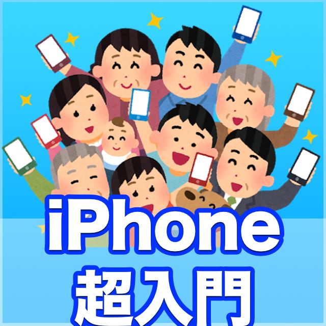 iPhone超入門