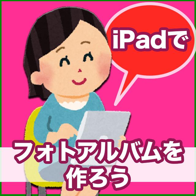 iPadでフォトアルバムを作ろう